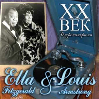 XX ВЕК. Ретропанорама - ELLA FITZGERALD & LOUIS ARMSTRONG