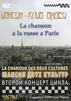 СБОРНИК 'Шансон по-русски в Париже. DVD'. Шансон двух культур. Части 1, 2.