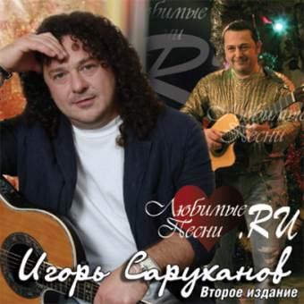 Любимые песни.RU - Игорь Саруханов (Второе издание).