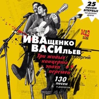 ИВАЩЕНКО АЛЕКСЕЙ и ВАСИЛЬЕВ ГЕОРГИЙ 'Три живых концерта эпохи перемен (mp3)'