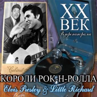 КОРОЛИ РОК-Н-РОЛЛА. Elvis Presley. Little Richard. 'Подарочное издание на 2-х дисках'