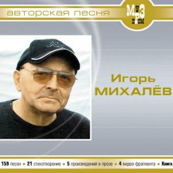 МИХАЛЕВ ИГОРЬ 'Мультимедийный сборник'