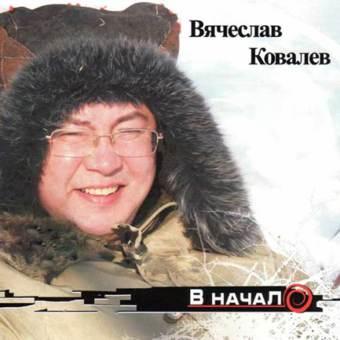 КОВАЛЕВ ВЯЧЕСЛАВ 'В начало'