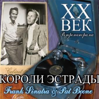 КОРОЛИ ЭСТРАДЫ. FRANK SINATRA. PAT BOONE. 'Подарочное издание на 2-х дисках'