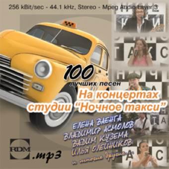 НА КОНЦЕРТАХ СТУДИИ «НОЧНОЕ ТАКСИ» '100 лучших песен'