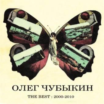 ЧУБЫКИН ОЛЕГ 'Сборник лучших песен. The Best : 2000-2010'