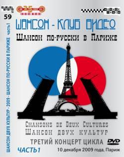 СБОРНИК 'Шансон по-русски в Париже 2009. Часть 1'