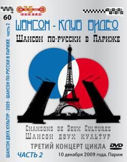 СБОРНИК 'Шансон по-русски в Париже 2009. Часть 2'