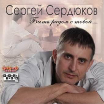СЕРДЮКОВ СЕРГЕЙ 'Быть рядом с тобой' 2010