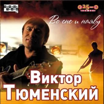 ТЮМЕНСКИЙ ВИКТОР 'Во сне и наяву' 2010