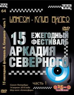 15 Фестиваль Аркадия Северного. Часть. 1, 2  (DVD)