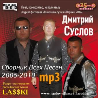 СУСЛОВ ДМИТРИЙ 'Сборник Всех Песен 2005-2010'. (MP3).