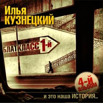 КУЗНЕЦКИЙ ИЛЬЯ 'Блаткласс -1й. И это наша ИСТОРИЯ.. (4-й альбом)'