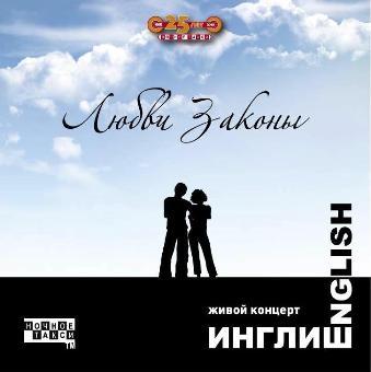 """БУЧИН ИВАН и группа """"ИНГЛИШ"""" 'Любви законы (2010 г.)'"""