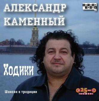 КАМЕННЫЙ АЛЕКСАНДР 'Ходики' (2010 г.)
