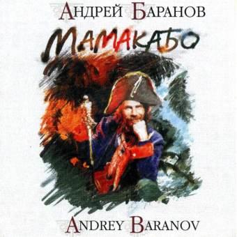 БАРАНОВ АНДРЕЙ 'Мамакамбо'