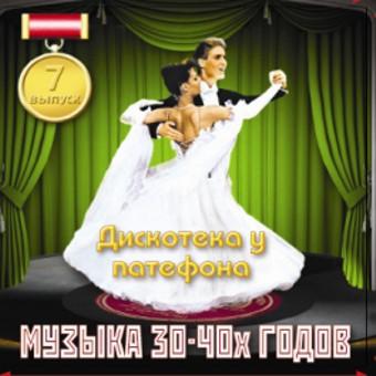 СБОРНИК 'Дискотека у патефона. Музыка 30-40х годов - 7'