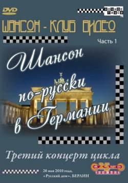 ШАНСОН ПО-РУССКИ В ГЕРМАНИИ 2010. Третий концерт цикла. Часть.1, 2