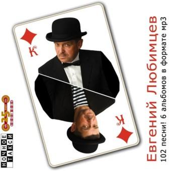 ЛЮБИМЦЕВ ЕВГЕНИЙ 'Бубновый король' (2010) MP3