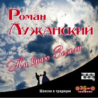 ЛУЖАНСКИЙ РОМАН 'На краю Земли' (2010)