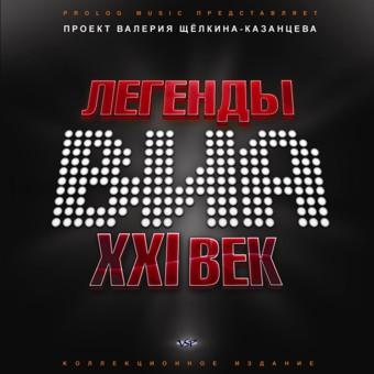 СБОРНИК 'Легенды ВИА XXI ВЕК. Коллекционное издание'