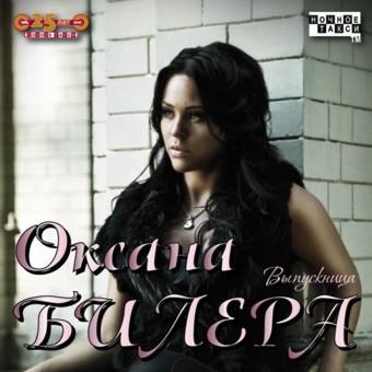 ОКСАНА БИЛЕРА 'Выпускница' (2010г.)