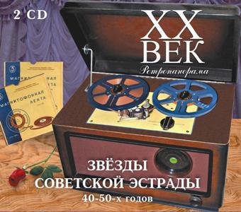 Звёзды советской эстрады 2 CD BOX. Подарочное издание на 2-х дисках.