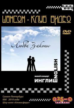 "БУЧИН ИВАН и группа ""ИНГЛИШ"" 'Любви законы' (2010г.) DVD"