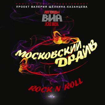 ЛЕГЕНДЫ ВИА XXI ВЕК 'Московский драйв. ROCK-N-ROLL'