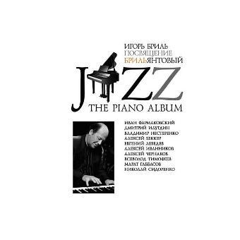 БРИЛЬ ИГОРЬ 'Брильянтовый jazz' (DigiPack) The piano album.