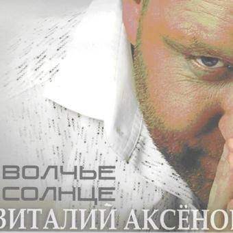 АКСЕНОВ ВИТАЛИЙ 'Волчье солнце' 2011(Digipack)
