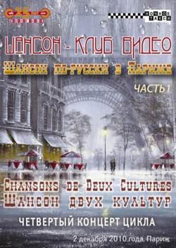 ШАНСОН ПО-РУССКИ В ПАРИЖЕ 2010. Четвертый концерт цикла. Часть.1, 2 (DVD)