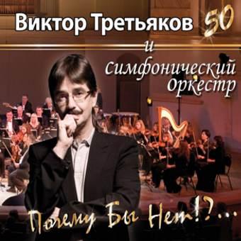 Третьяков Виктор и симфонический оркестр XXI века 'ПОЧЕМУ БЫ НЕТ!?..'