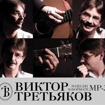 ТРЕТЬЯКОВ ВИКТОР '70 ПЕСЕН В ФОРМАТЕ MP-3' (мультимедийный)
