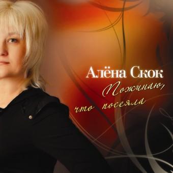 СКОК АЛЕНА 'Пожинаю, что посеяла' 2011