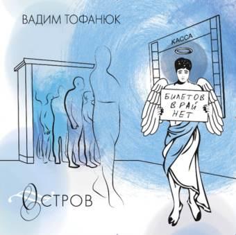 ТОФАНЮК ВАДИМ 'Остров'