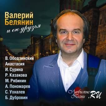 БЕЛЯНИН ВАЛЕРИЙ и его друзья 2011.