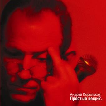 Корольков Андрей 'Простые вещи ?..' (2011)