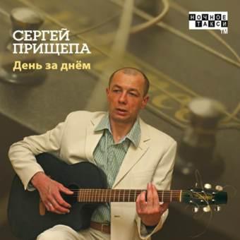 ПРИЩЕПА СЕРГЕЙ 'День за днем' 2011