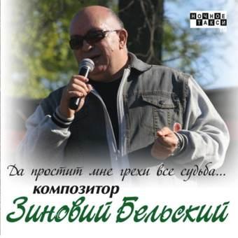 БЕЛЬСКИЙ ЗИНОВИЙ 'Да простит мне грехи все судьба…' 2011