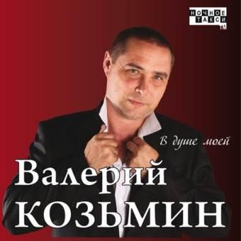 КОЗЬМИН ВАЛЕРИЙ 'В душе моей' (2011)