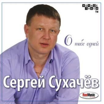 СУХАЧЕВ СЕРГЕЙ 'О тебе одной' (2011)