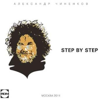 ЧИНЕНКОВ АЛЕКСАНДР 'Step by step' 2011