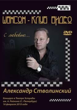 СТВОЛИНСКИЙ АЛЕКСАНДР 'С любовью…' 2011 г.