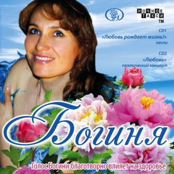 БОГИНЯ 'Любовь рождает жизнь!' 2011 г. 2CD