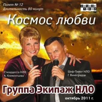ЭКИПАЖ НЛО 'Космос любви' 2011г.