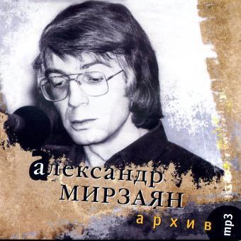 МИРЗАЯН АЛЕКСАНДР 'Архив' (MP3)
