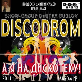 """СУСЛОВ ДМИТРИЙ и группа """"ДИСКОДРОМ"""" 'А я на дискотеку!' (2011г.)"""