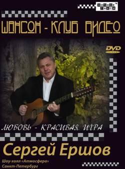ЕРШОВ СЕРГЕЙ 'Любовь – красивая игра' (2011г.)  (DVD)
