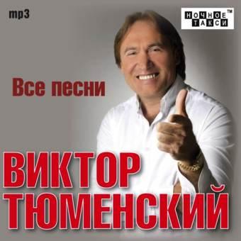 ТЮМЕНСКИЙ ВИКТОР 'Все песни' (2011г.) (MP3)